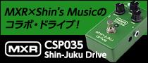 【製品レビュー】MXR / CSP035 Shin-Juku Drive