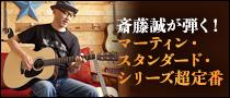 【特集】斎藤誠が弾く!マーティン・スタンダード・シリーズ超定番モデル