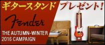 【製品ニュース】Fender/THE AUTUMN-WINTER 2016キャンペーン