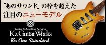 【製品レビュー】Kz Guitar Works / Kz One Standard