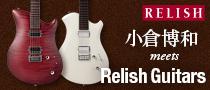 小倉博和 meets Relish Guitars