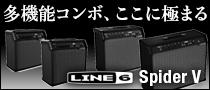 【特集】西川進 meets Line 6 Spider Ⅴ