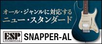 【製品レビュー】ESP / SNAPPER-AL