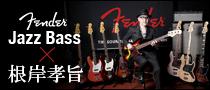 【特集】Fender Jazz Bass×根岸孝旨
