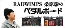 【特集】RADWIMPS 桑原彰のペダルボード