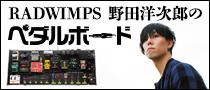 【特集】RADWIMPS 野田洋次郎のペダルボード