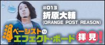 【連載】折原大輔(ORANGE POST REASON)のエフェクト・ボード拝見!