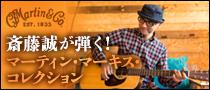 【特集】斎藤誠が弾く!マーティン・マーキス・コレクション