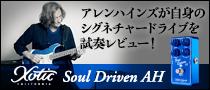 【製品レビュー】Xotic / Soul Driven AH