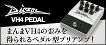 【製品レビュー】Diezel / VH4 PEDAL
