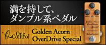 【製品ニュース】One Control/Golden Acorn OverDrive Special
