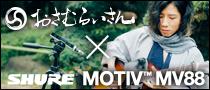 おさむらいさん meets SHURE MV88
