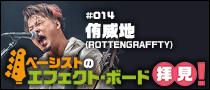 【連載】侑威地(ROTTENGRAFFTY)のエフェクト・ボード拝見!#014