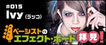 【連載】Ivy(ラッコ)のエフェクト・ボード拝見!#015