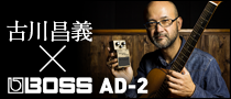 【特集】古川昌義 meets BOSS AD-2 Acoustic Preamp