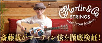 【Martin Times】斎藤誠がマーティン弦を徹底検証!