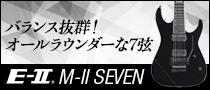 【製品レビュー】E-Ⅱ / M-Ⅱ SEVEN