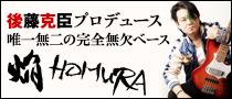 【製品レビュー】KUROSAWA SOUND TOKYO / 焔-HOMURA-