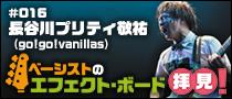【連載】長谷川プリティ敬祐(go!go!vanillas)のエフェクト・ボード拝見!#016