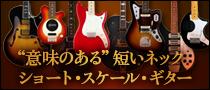 【Dr.Dの機材ラビリンス第33回】ショート・スケール・ギター
