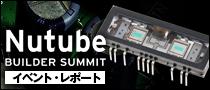 【特集】Nutube BUILDER SUMMITイベント・レポート