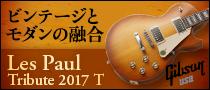 Les Paul Tribute 2017 T