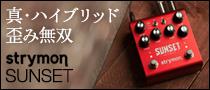 【製品ニュース】strymon/SUNSET