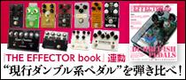 【特集】THE EFFECTOR book Vol.35『ダンブル系ペダル』