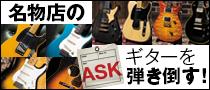 【特集】ASKなギターを弾かせろ!