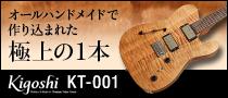 【製品レビュー】KIGOSHI / KT-001