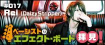 【連載】Rei(DaizyStripper)のエフェクト・ボード拝見!#017