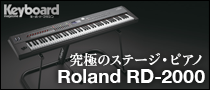 究極のステージ・ピアノ Roland RD-2000