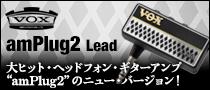 【製品レビュー】VOX / amPlug2 Lead