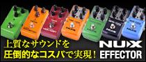 【製品レビュー】NUX / EFFECTOR