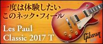 Gibson USA Les Paul Classic 2017 T