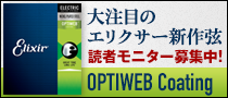 【製品レビュー】Elixir / OPTIWEB Coating