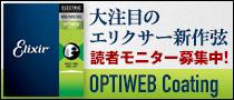 【製品レビュー】Elixir / OPTIWEB Coating