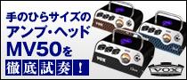 手のひらサイズのアンプ・ヘッドMV50を徹底試奏!