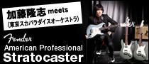 【特集】加藤隆志 meets Fender American Professional STRATOCASTER
