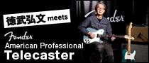 【特集】徳武弘文 meets Fender American Professional TELECASTER