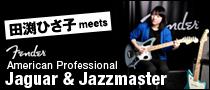 【特集】田渕ひさ子 meets Fender American Professional JAGUAR & JAZZMASTER