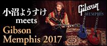 小沼ようすけ meets Gibson Memphis 2017