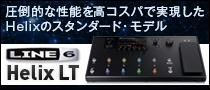 【製品レビュー】Line 6 / Helix LT