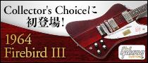 Collector's Choiceに初登場!1964 Firebird III
