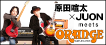 【特集】原田喧太 × JUON meets ORANGE Amps