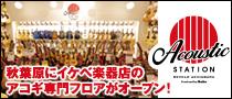 【楽器店レポート】アコースティックステーション リボレ秋葉原