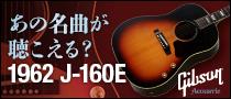 あの名曲が聴こえる?1962 J-160E VOS