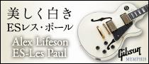 美しく白きESレス・ポール Alex Lifeson ES-Les Paul