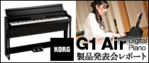 KORG G1 Air Digital Piano発表会レポート