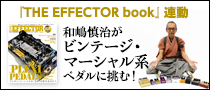 【特集】THE EFFECTOR book Vol.36